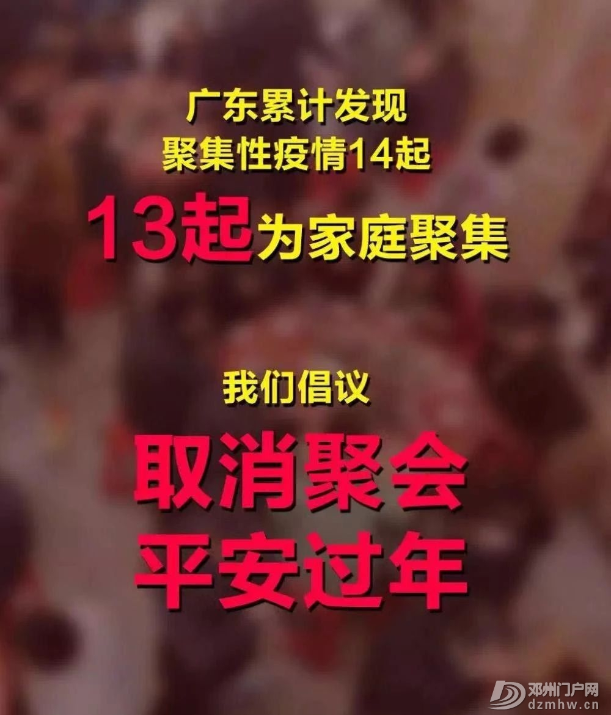 南阳确诊15例,死亡1例;南阳高速和普通公路实行交通管制的通告 - 邓州门户网 邓州网 - 59a121db001b4fef11eef31d95c298cc.jpg