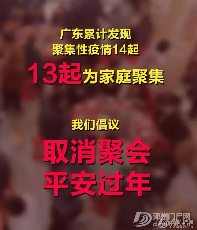 南阳确诊15例,死亡1例;南阳高速和普通公路实行交通管制的通告 - 邓州门户网|邓州网 - 59a121db001b4fef11eef31d95c298cc.jpg