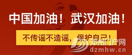 南阳确诊15例,死亡1例;南阳高速和普通公路实行交通管制的通告 - 邓州门户网 邓州网 - 9de7f0c24f6bea5c11cfbe49043e0eab.png