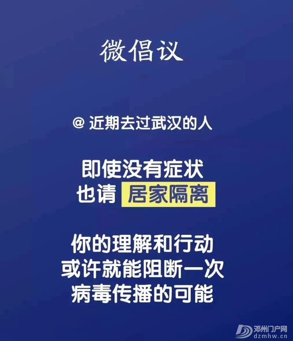 南阳确诊15例,死亡1例;南阳高速和普通公路实行交通管制的通告 - 邓州门户网 邓州网 - 5d4bf20dfd6be40243f5c8f701ca7842.jpg