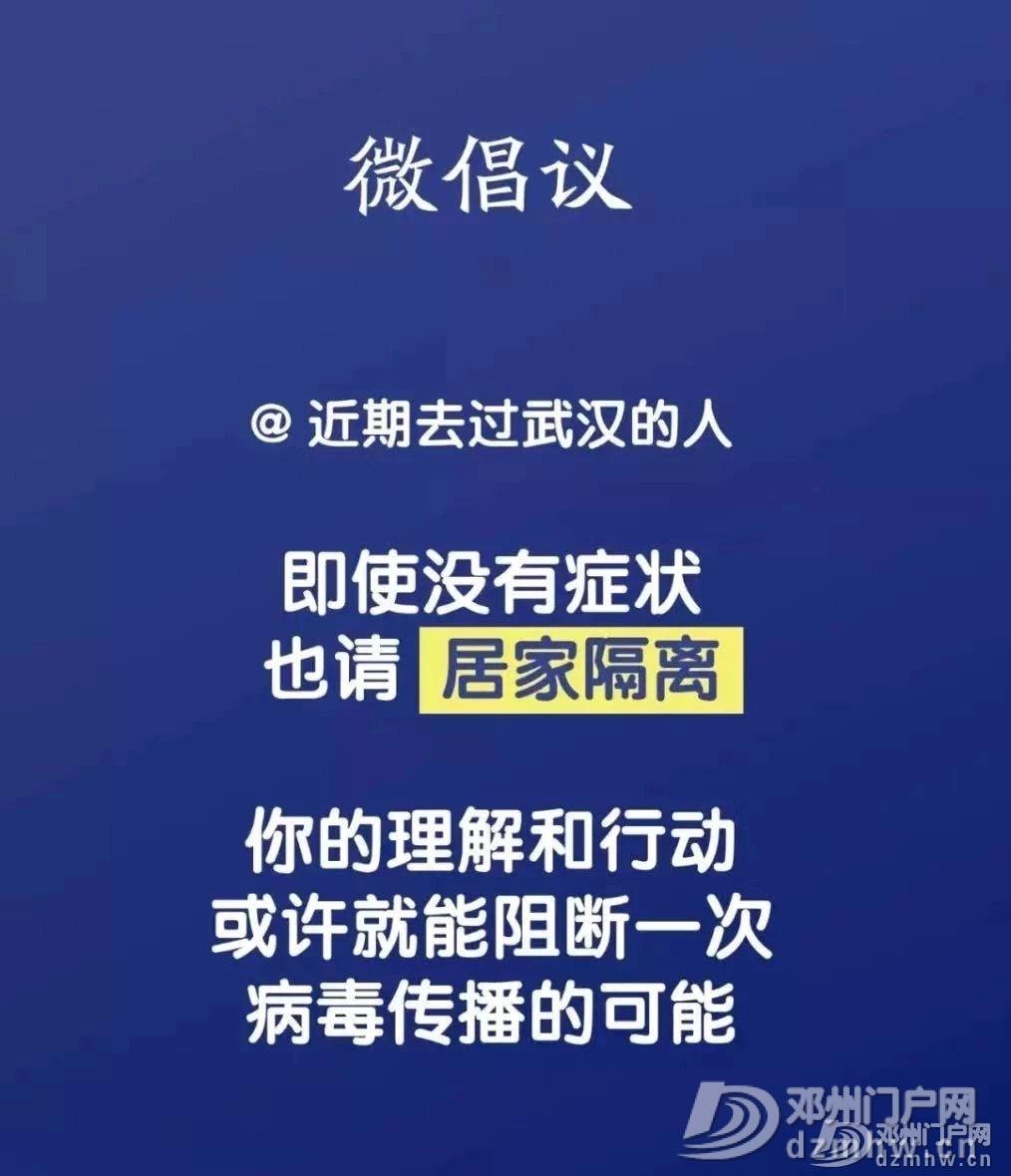 南阳确诊15例,死亡1例;南阳高速和普通公路实行交通管制的通告 - 邓州门户网|邓州网 - 5d4bf20dfd6be40243f5c8f701ca7842.jpg