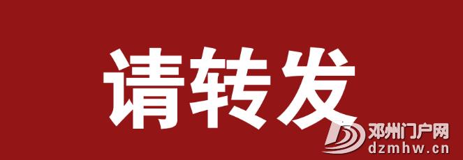 南阳确诊15例,死亡1例;南阳高速和普通公路实行交通管制的通告 - 邓州门户网 邓州网 - 22e07c84d13db95c5c3acc902df29b88.png