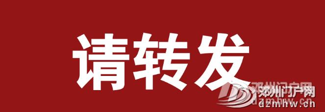 南阳确诊15例,死亡1例;南阳高速和普通公路实行交通管制的通告 - 邓州门户网|邓州网 - 22e07c84d13db95c5c3acc902df29b88.png