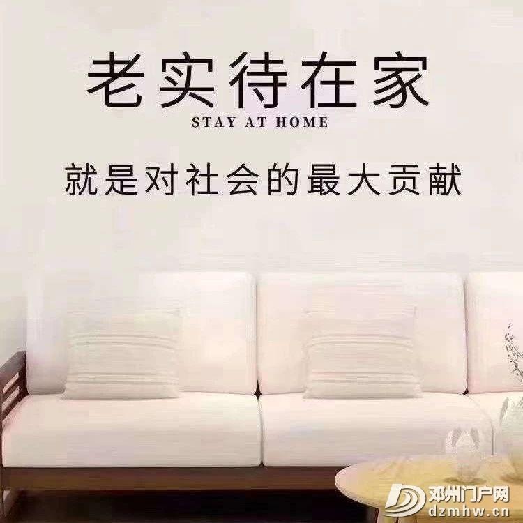 南阳确诊15例,死亡1例;南阳高速和普通公路实行交通管制的通告 - 邓州门户网 邓州网 - 84d0225b53c2519630e2bd9677d3f84b.jpg