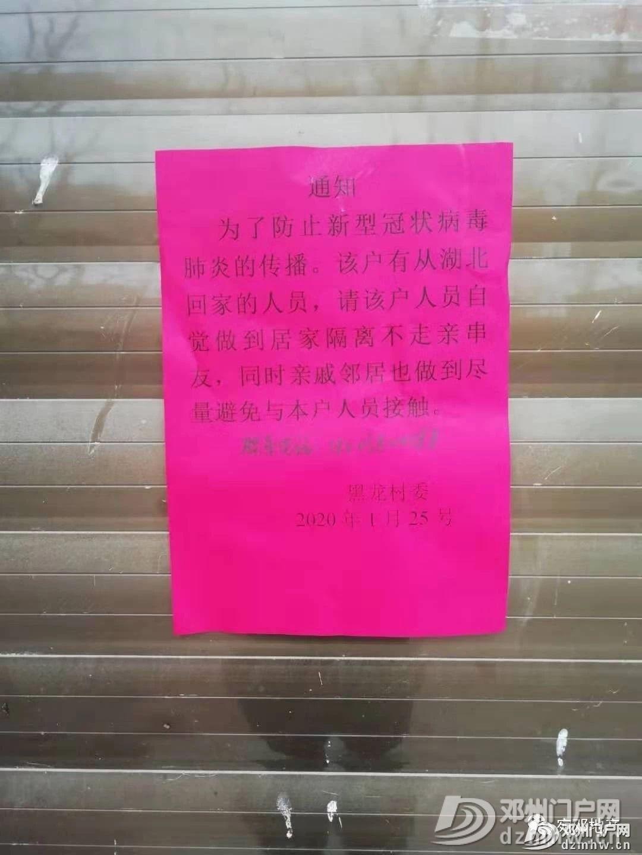 多个农村封路!邓州市相关部门多举措严防死守抗击疫情! - 邓州门户网|邓州网 - 87b763a2925801aa1ada1aa699715765.jpg