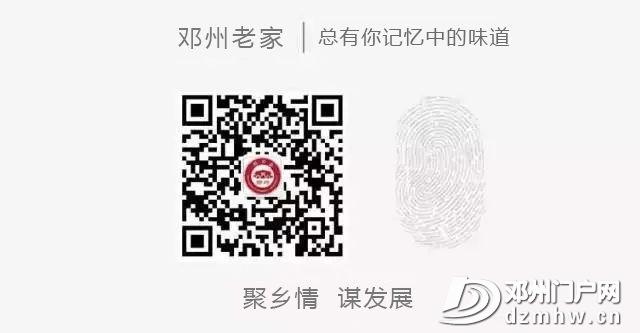 邓州新型冠状病毒感染的肺炎防控工作指挥部发布6、7、8号令 - 邓州门户网|邓州网 - 6d99e435d5838af52bff8cdf23fdff05.jpg