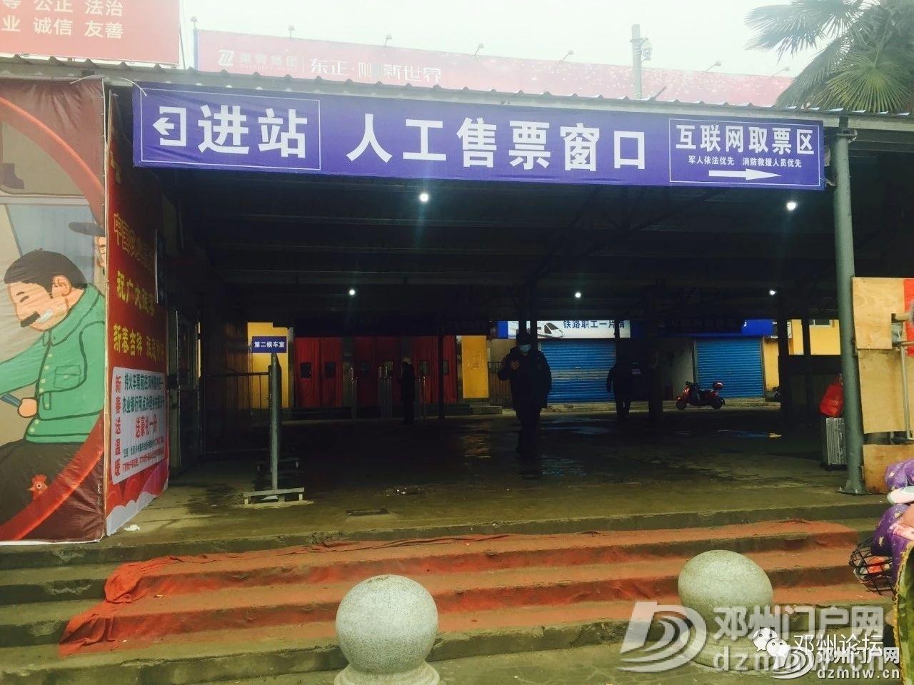 邓州火车站还能正常运行吗?这里有最新消息... - 邓州门户网|邓州网 - 2b02ea9510708541c0466548fb2e3d94.jpg