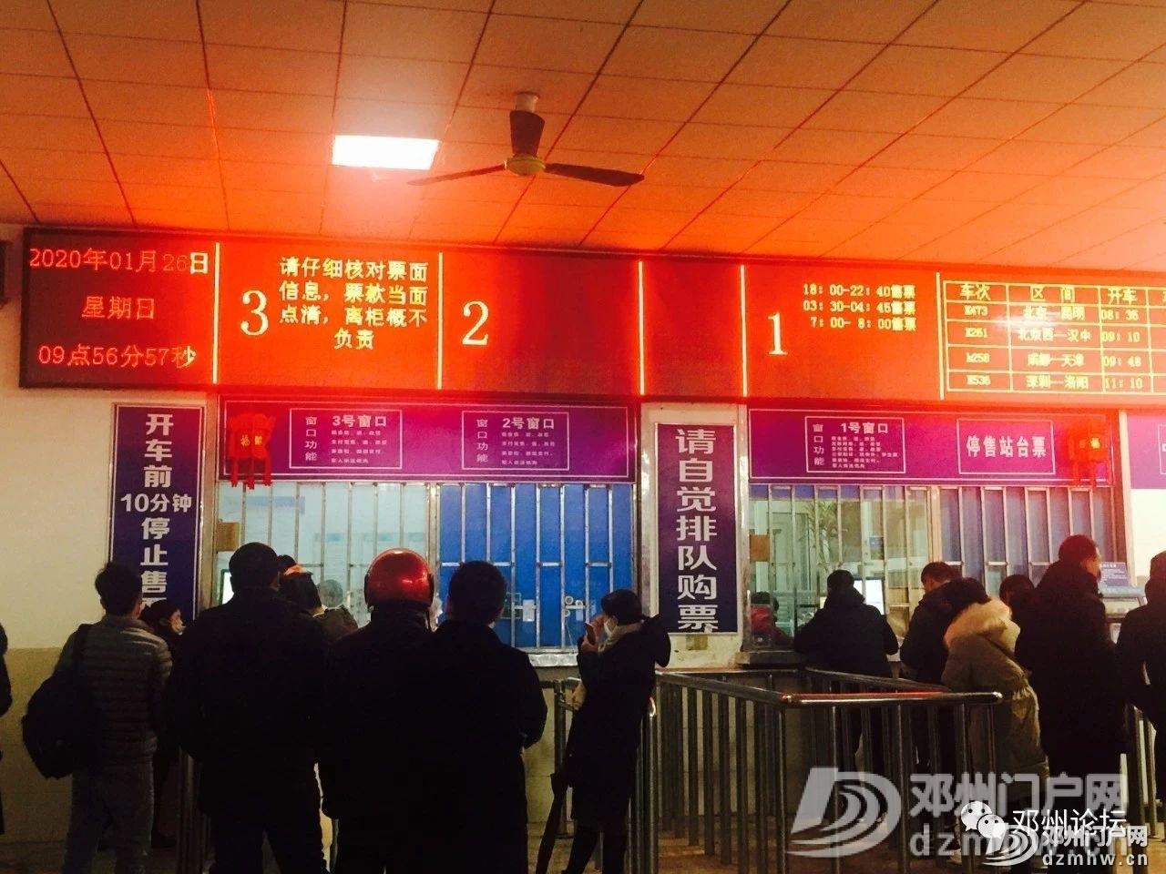 邓州火车站还能正常运行吗?这里有最新消息... - 邓州门户网|邓州网 - 3909859050b59ce48ccf92be5dcc6205.jpg