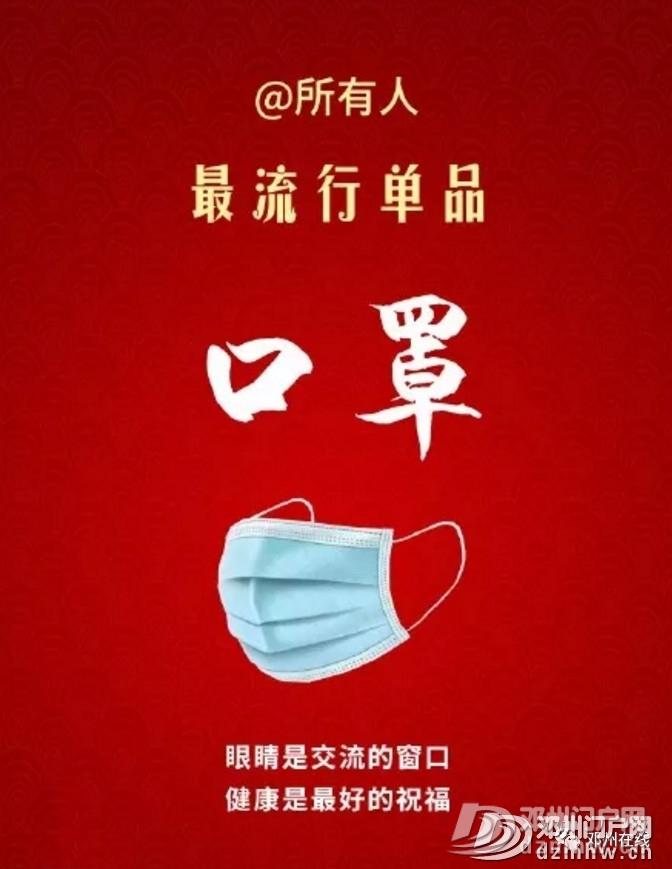 大年初三 ! 邓州最新疫情防控情况汇总 - 邓州门户网|邓州网 - 3cc4e7068e0a69bab00bb42517340266.jpg
