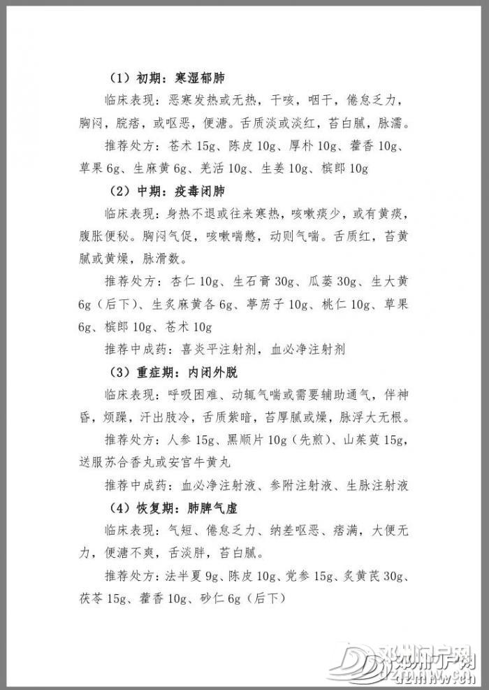 最新!南阳关闭13处高速公路收费站!市委网信最新通告! - 邓州门户网|邓州网 - ab14e7b8312657fe8ad2bda972909d61.jpg