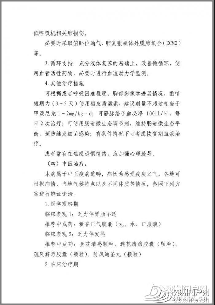最新!南阳关闭13处高速公路收费站!市委网信最新通告! - 邓州门户网|邓州网 - c540446ad3a1a2437715684683906aa0.jpg