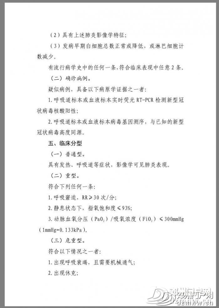 最新!南阳关闭13处高速公路收费站!市委网信最新通告! - 邓州门户网|邓州网 - 5ae4e75c2c33d072d333a8dfe29adcb1.jpg