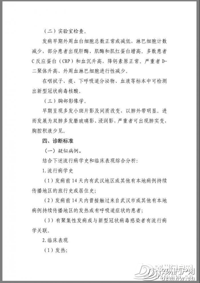 最新!南阳关闭13处高速公路收费站!市委网信最新通告! - 邓州门户网|邓州网 - ec036bfdac5f6f914ebfb6cdcc3f542b.jpg