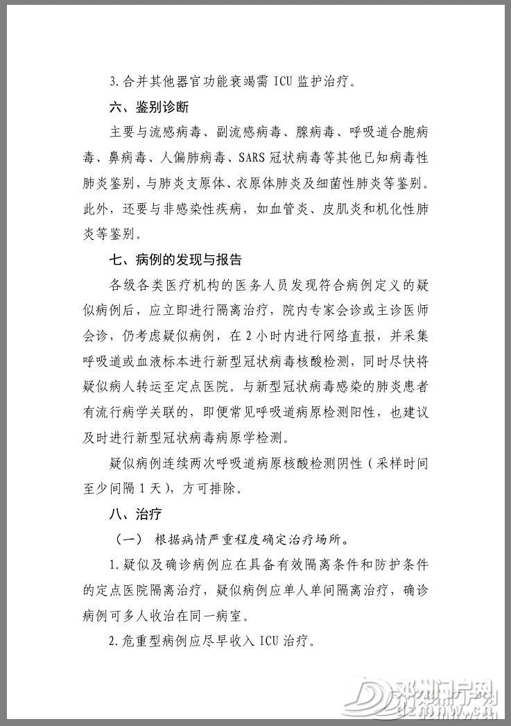 第四版诊疗方案公布:潜伏期一般3至7天 - 邓州门户网|邓州网 - 54633be4074b18181154dd5428e6071a.jpg