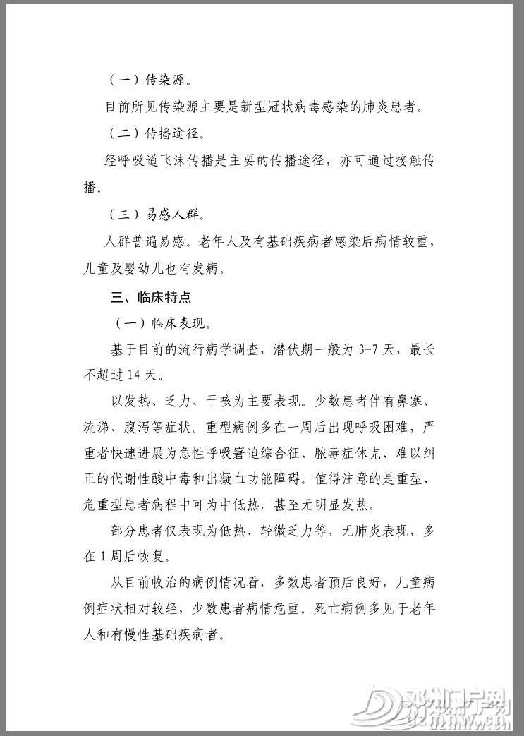 第四版诊疗方案公布:潜伏期一般3至7天 - 邓州门户网|邓州网 - d9e91c4ead48320f307a9de5c6702a8b.jpg
