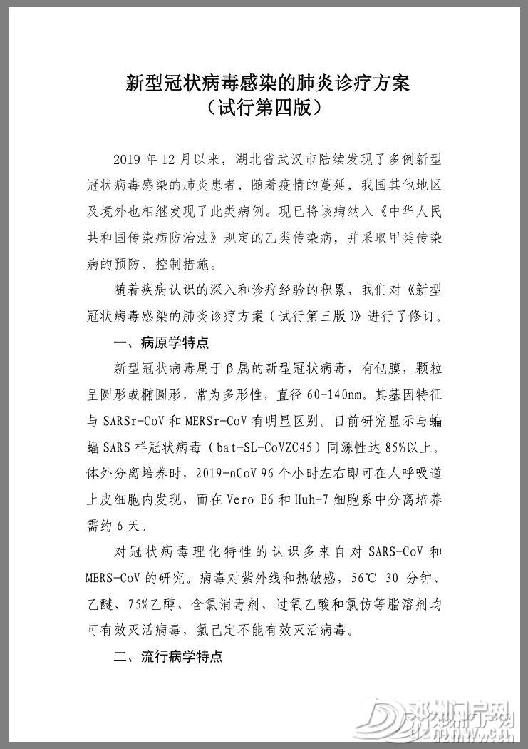 第四版诊疗方案公布:潜伏期一般3至7天 - 邓州门户网|邓州网 - b63aeea3d5d86fb8c60e6cdba5c86a31.jpg