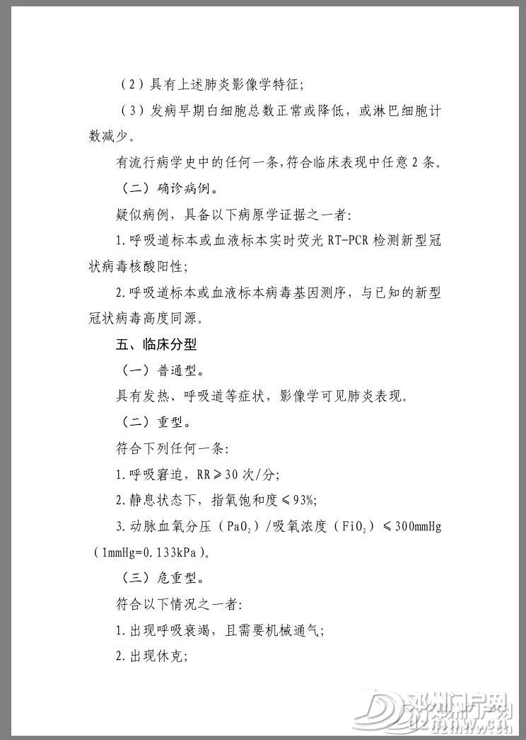 第四版诊疗方案公布:潜伏期一般3至7天 - 邓州门户网|邓州网 - 32c076dd55fc87e5b19cae2d8285aa7e.jpg
