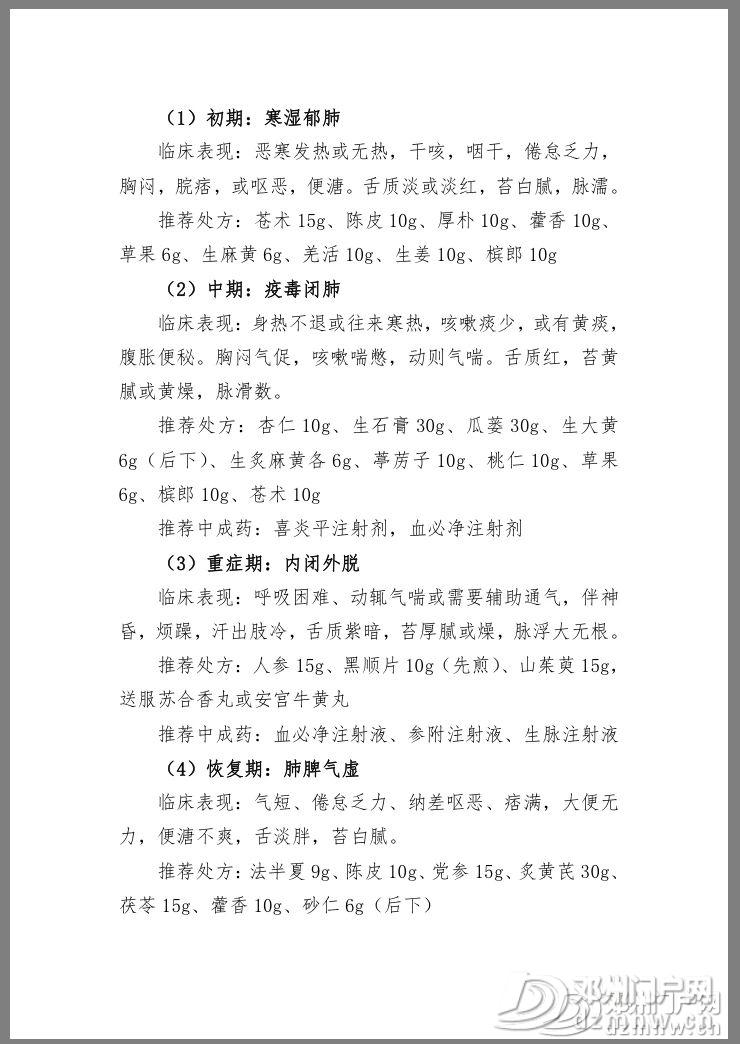 第四版诊疗方案公布:潜伏期一般3至7天 - 邓州门户网|邓州网 - 7c249cd756823d9cbc27c587b49fcb9f.jpg