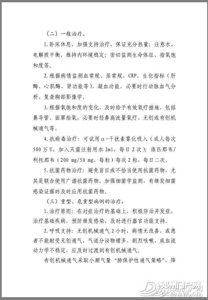 第四版诊疗方案公布:潜伏期一般3至7天 - 邓州门户网|邓州网 - 33e3722ebc7325ee757ee7de9b9a8012.jpg