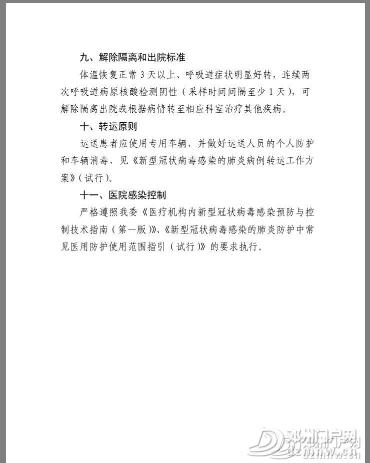第四版诊疗方案公布:潜伏期一般3至7天 - 邓州门户网|邓州网 - 54e91c3687a9730dcdcf8c6d0e58c50c.jpg