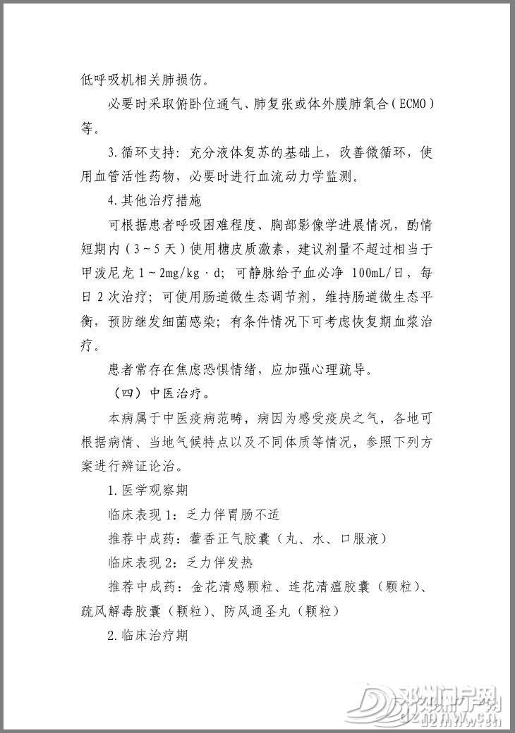 第四版诊疗方案公布:潜伏期一般3至7天 - 邓州门户网|邓州网 - 59e7d903a8a40ff825f921b0be94c549.jpg