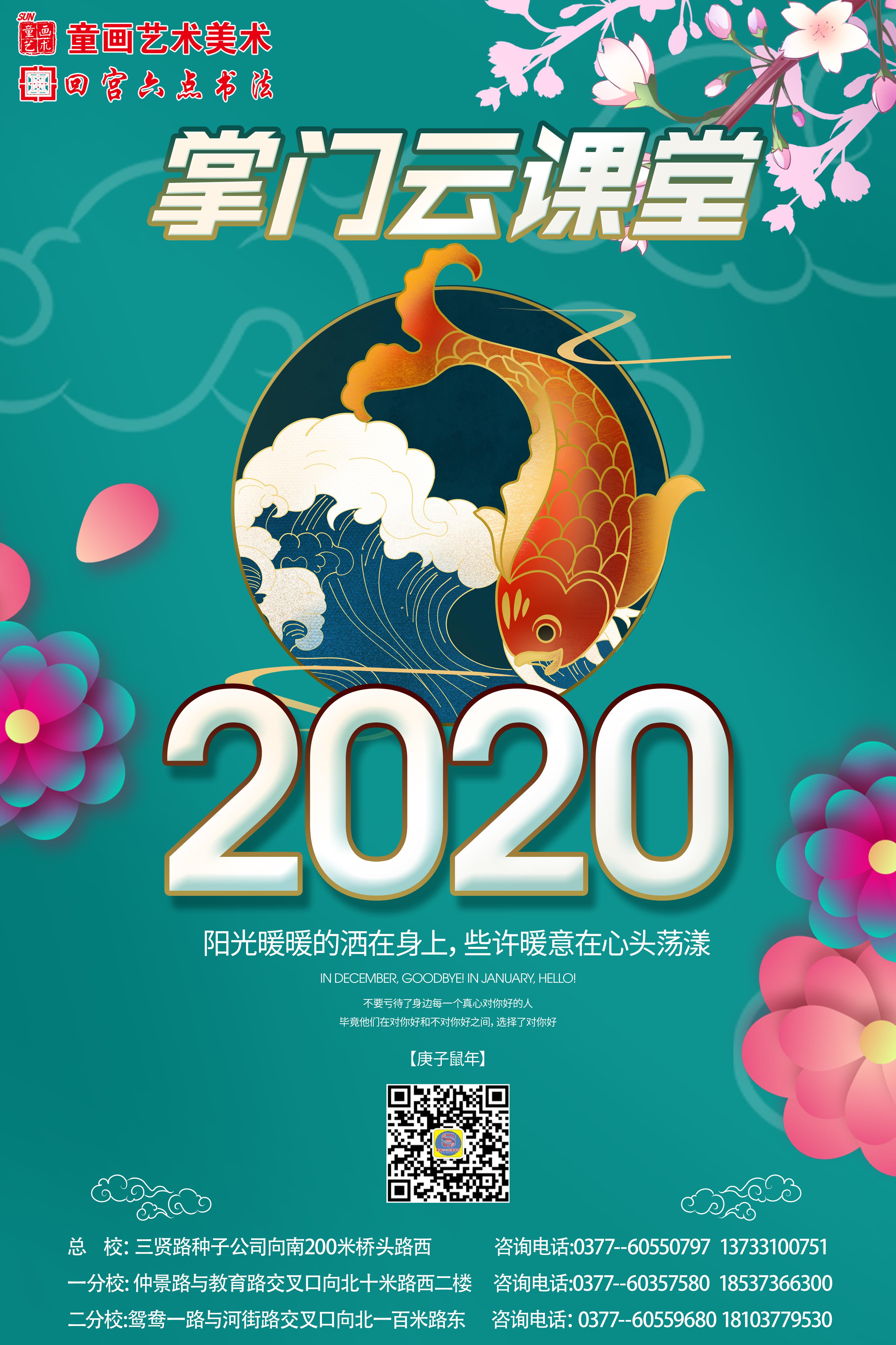 童画艺术美术 - 邓州门户网|邓州网 - 2020.jpg