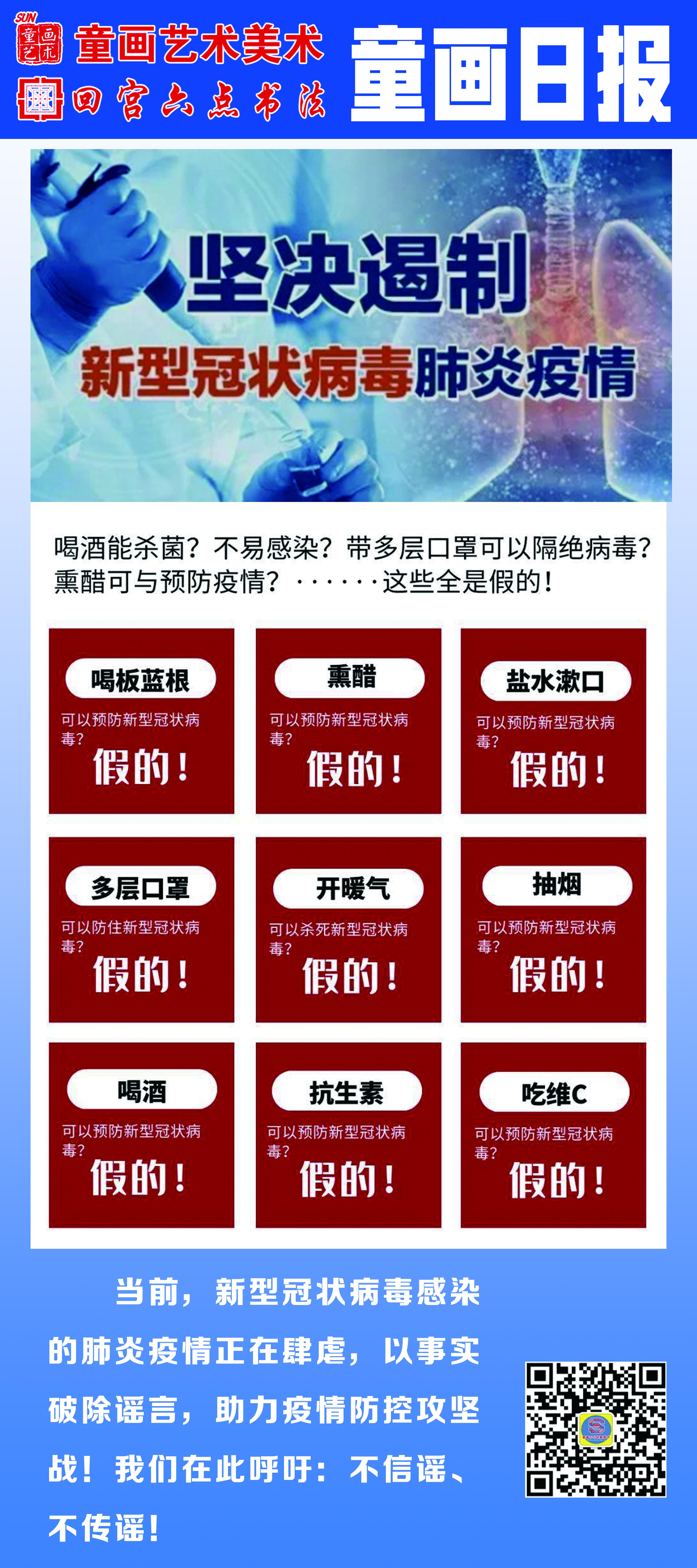 童画艺术美术 - 邓州门户网|邓州网 - 日报1.jpg