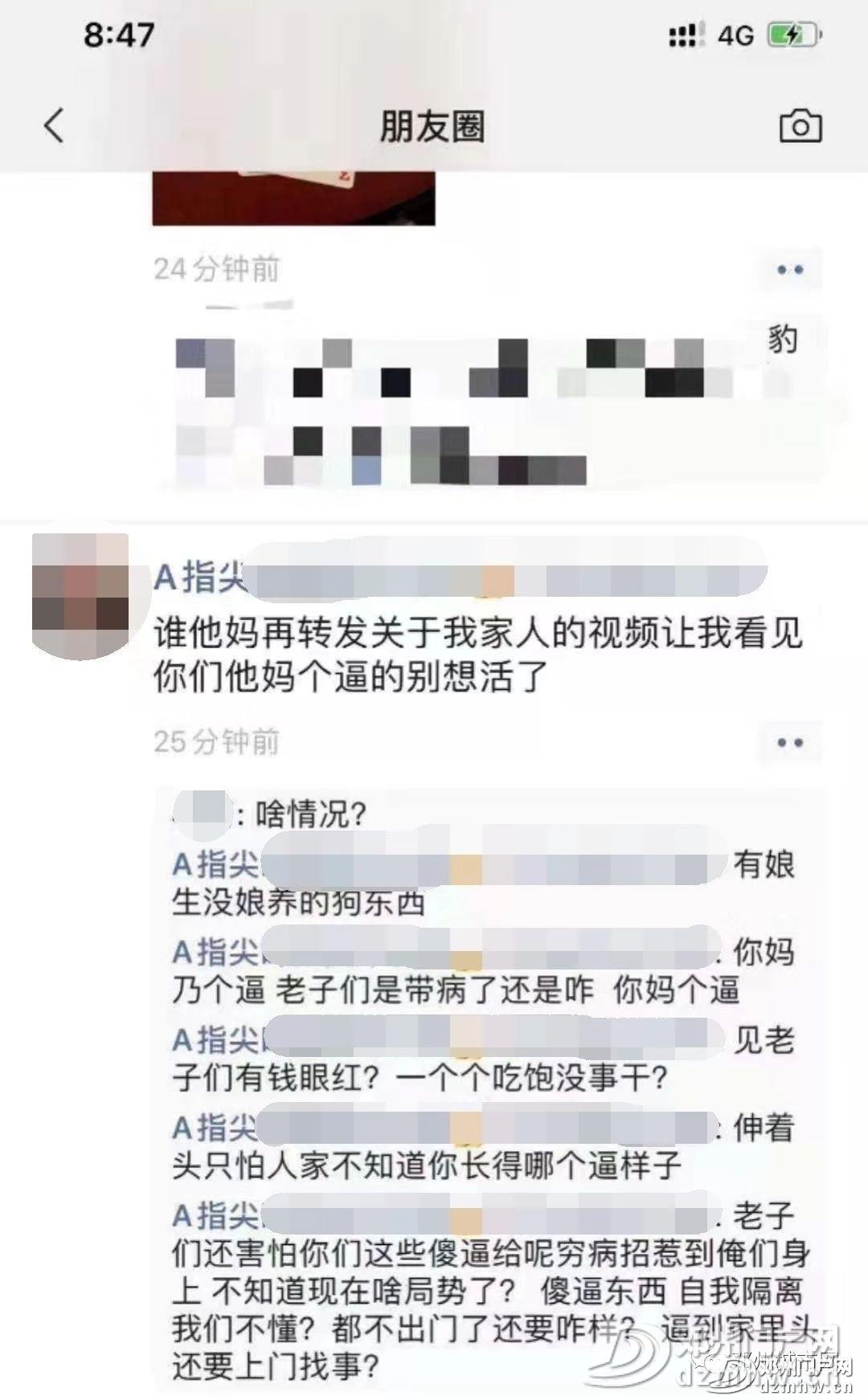 几名武汉回邓州女子在街头走动,不听劝阻还耍横,警方目前已介入处置! - 邓州门户网 邓州网 - 96f1c4ba23ba79cbc3fd0bea177016b5.jpg