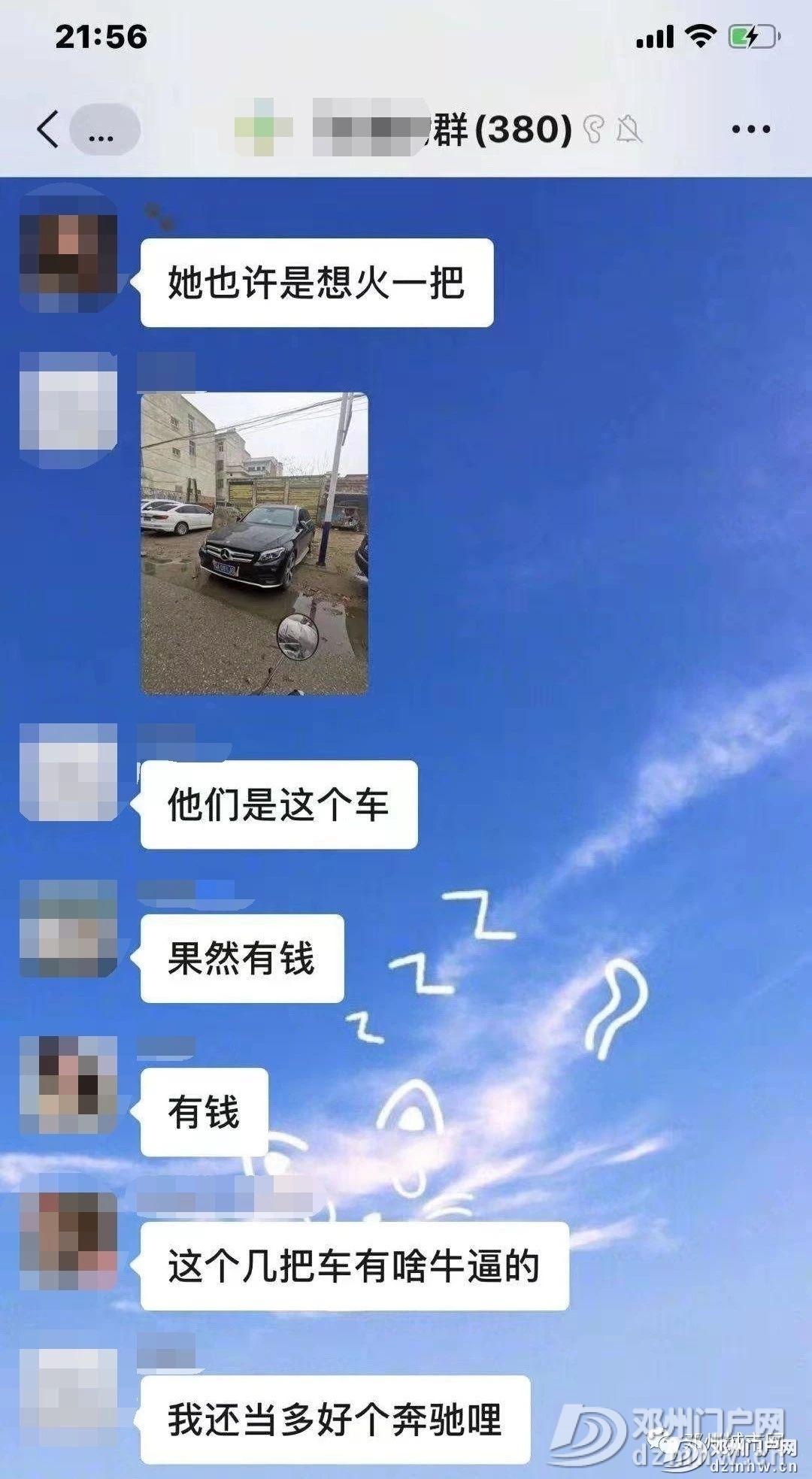 几名武汉回邓州女子在街头走动,不听劝阻还耍横,警方目前已介入处置! - 邓州门户网 邓州网 - 7e3e90ae63c2e3e138afcb74d053c794.jpg