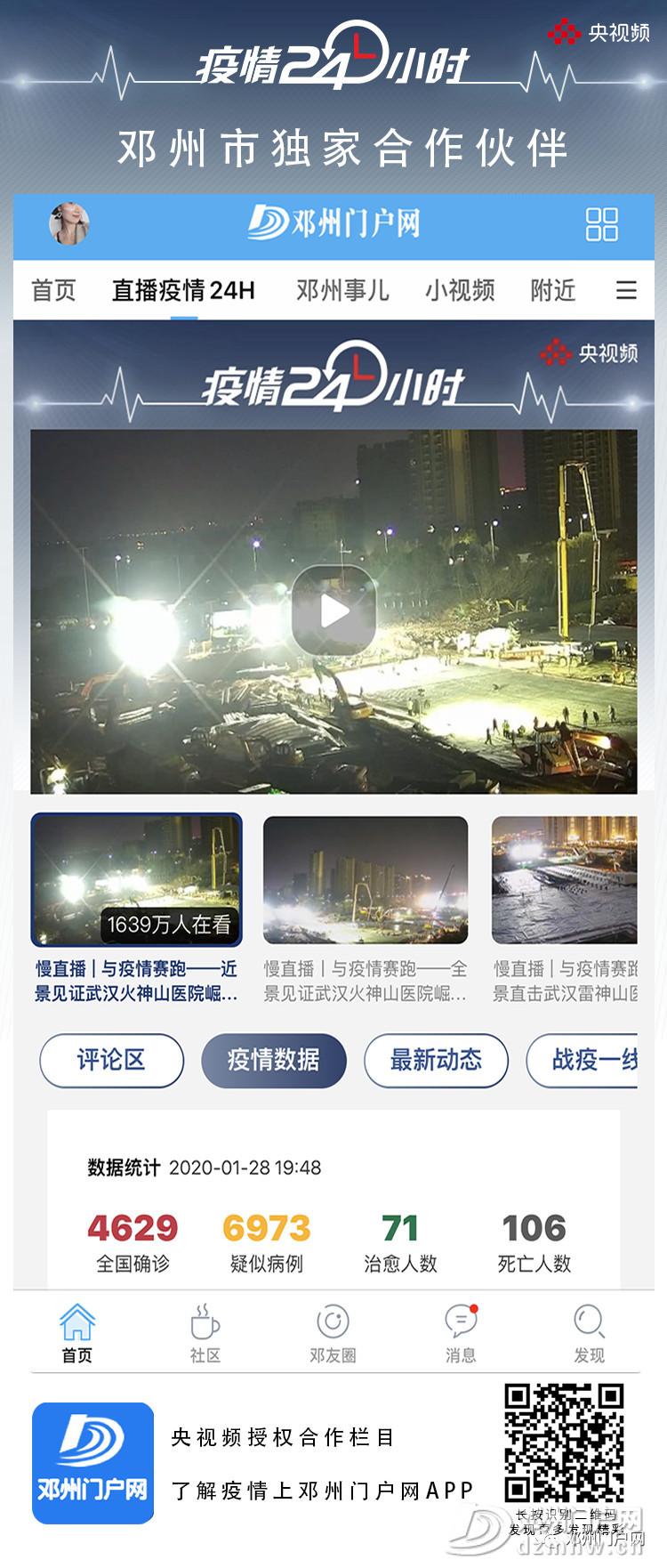 安卓用户邓州门户网APP打开闪退,解决办法来了!(2020.1.28) - 邓州门户网|邓州网 - 0.jpg