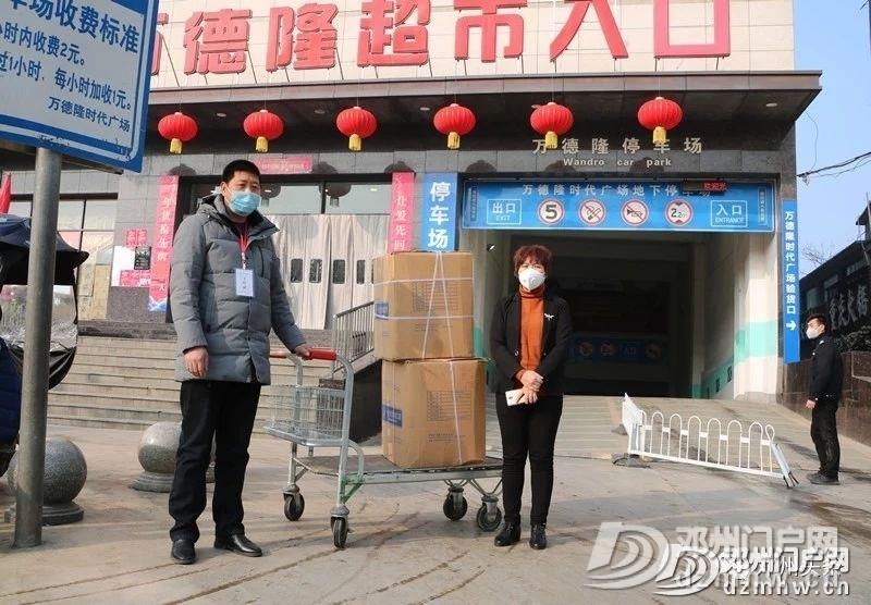点赞!邓州万德隆捐赠3万只医用口罩到疾控中心! - 邓州门户网|邓州网 - 979a39b980ea1861bcbe9dfe5d8a746d.jpg
