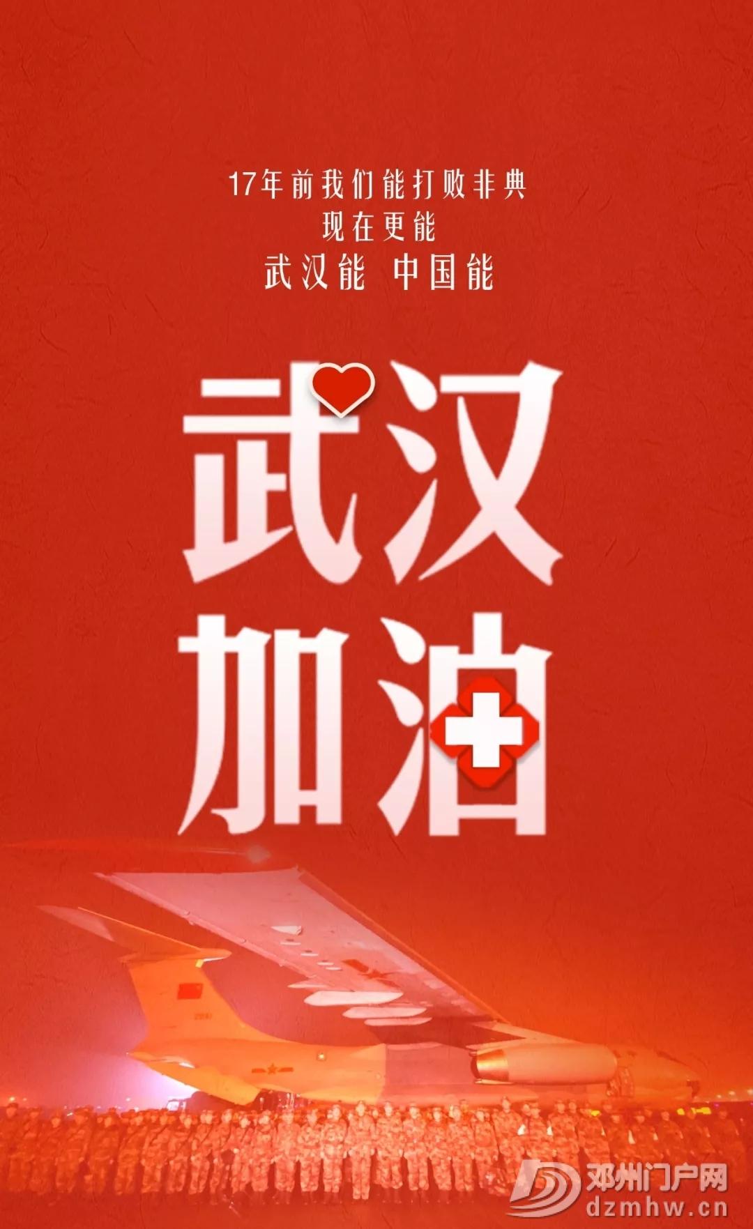 我们在一起!《武汉加油》MV发布 - 邓州门户网|邓州网 - 640.webp11.jpg