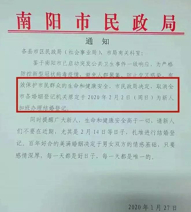 邓州人注意,民政局取消2月2日结婚登记办理