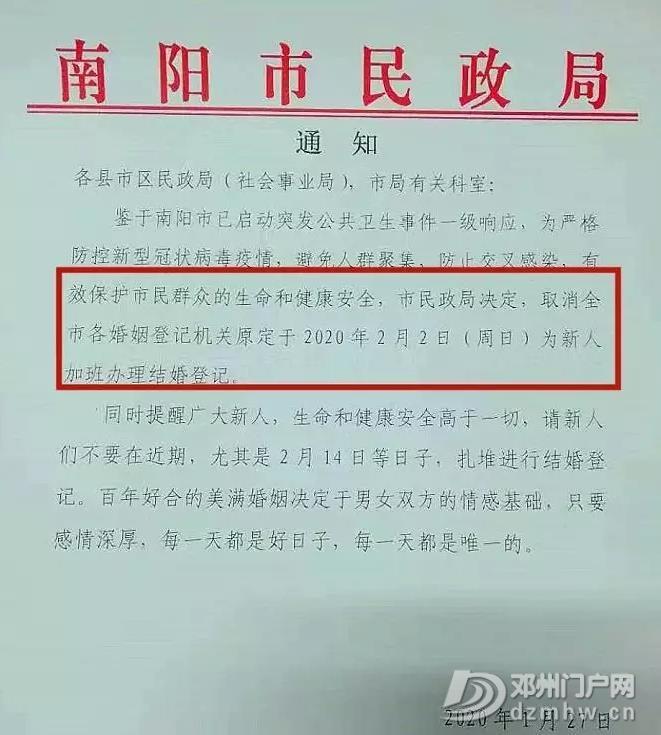 邓州人注意,民政局取消2月2日结婚登记办理 - 邓州门户网|邓州网 - 微信截图_20200129235216.jpg