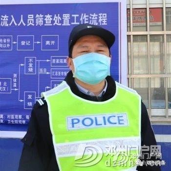 【众志成城 抗击疫情】守一道门 护一城人,在疫情面前他们这样做的…… - 邓州门户网|邓州网 - b7ba93b8cd56e4a97c98ecab8f2a770e.jpg