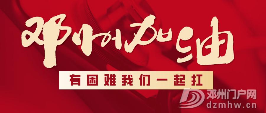 在一起——让我们用学习回报祖国 - 邓州门户网|邓州网 - 1