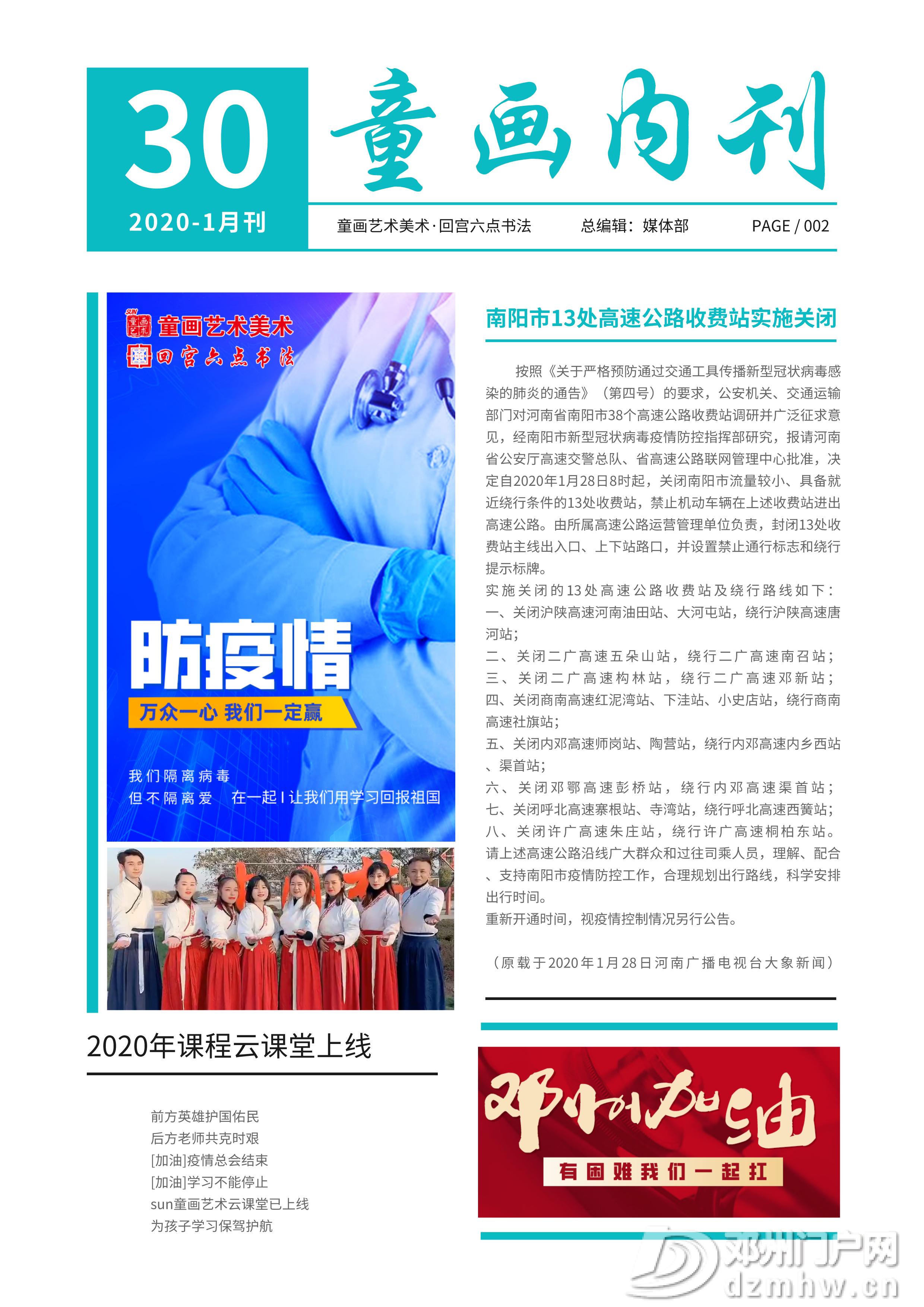 在一起——让我们用学习回报祖国 - 邓州门户网|邓州网 - 2
