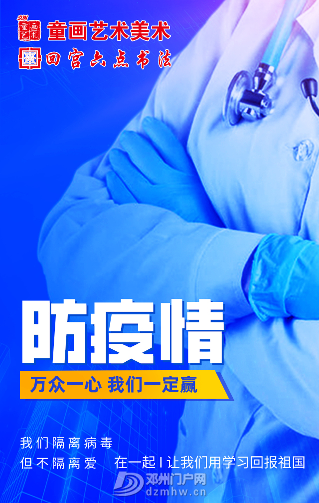在一起——让我们用学习回报祖国 - 邓州门户网|邓州网 - 3