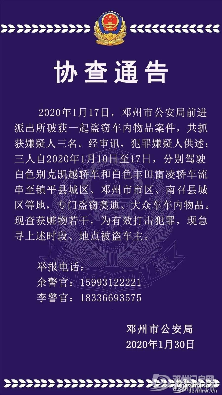 【协查通告】邓州市公安局前进派出所破获一起盗窃车内物品案件 - 邓州门户网|邓州网 - 7ffa29dad1b4d54ad925431d923e7343.jpg