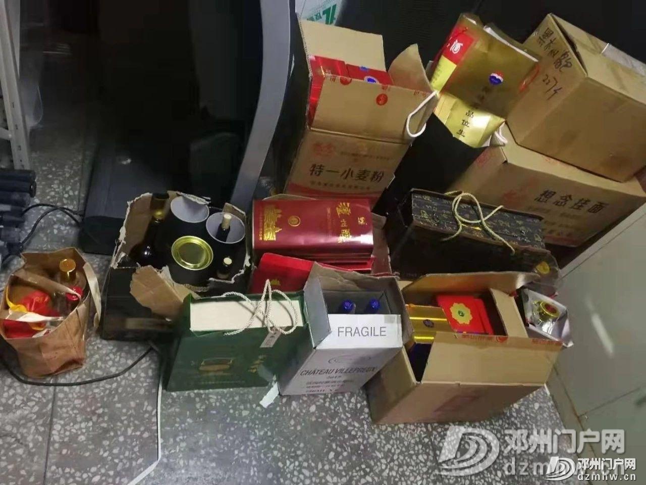 【协查通告】邓州市公安局前进派出所破获一起盗窃车内物品案件 - 邓州门户网|邓州网 - bfd37f7d0cd3b59c01b754962ccd8145.jpg
