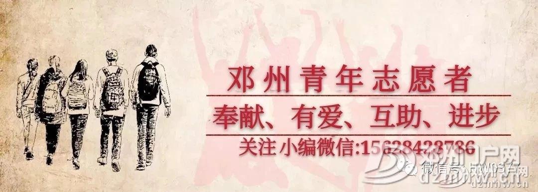 抗击疫情|我们在行动! 网上招募防疫青年志愿者! - 邓州门户网|邓州网 - 3f66b17cff4696203bdefc58cbbe6437.jpg