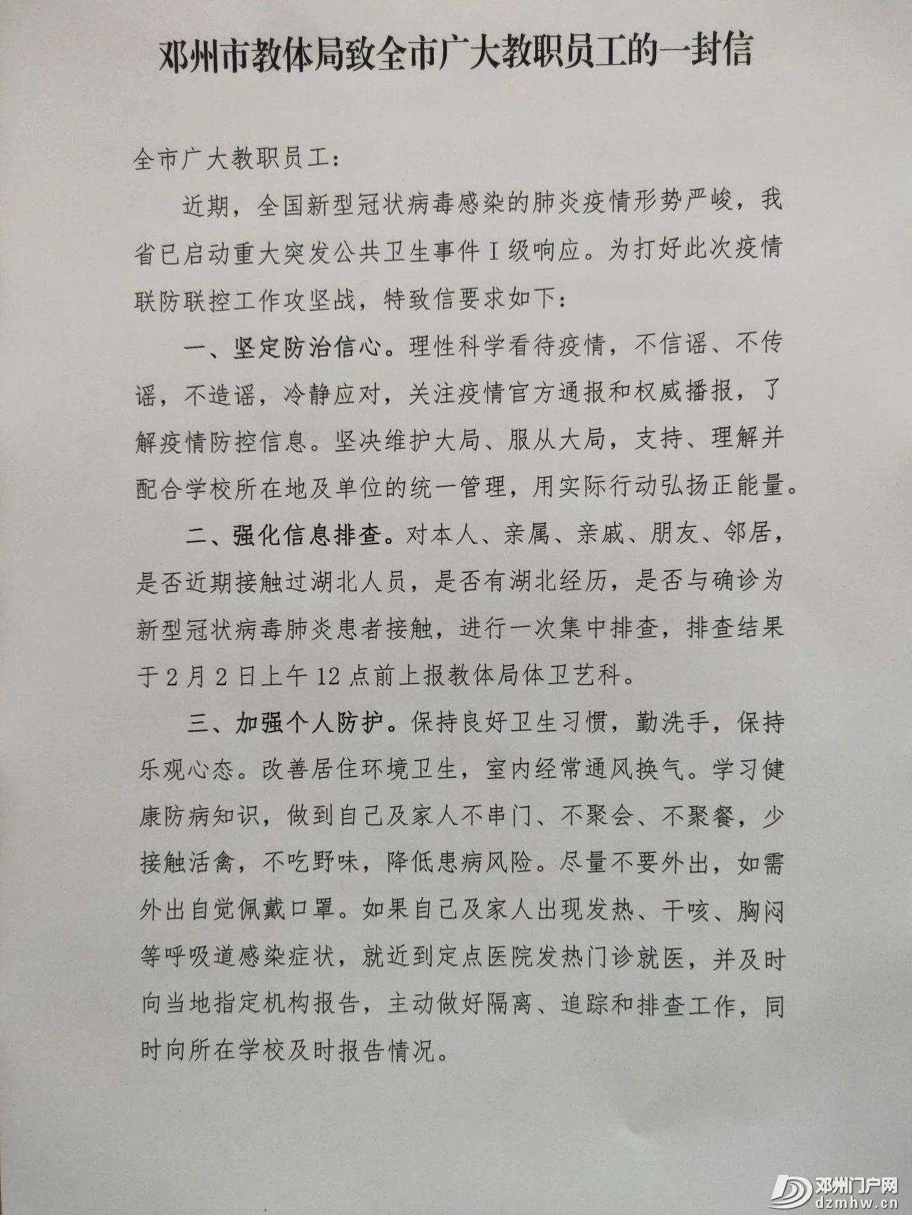 重要提示!邓州市教体局致全市广大教职员工的一封信 - 邓州门户网|邓州网 - 5d6e5e7aeccf8037e3b4dd63606b1f05.jpg