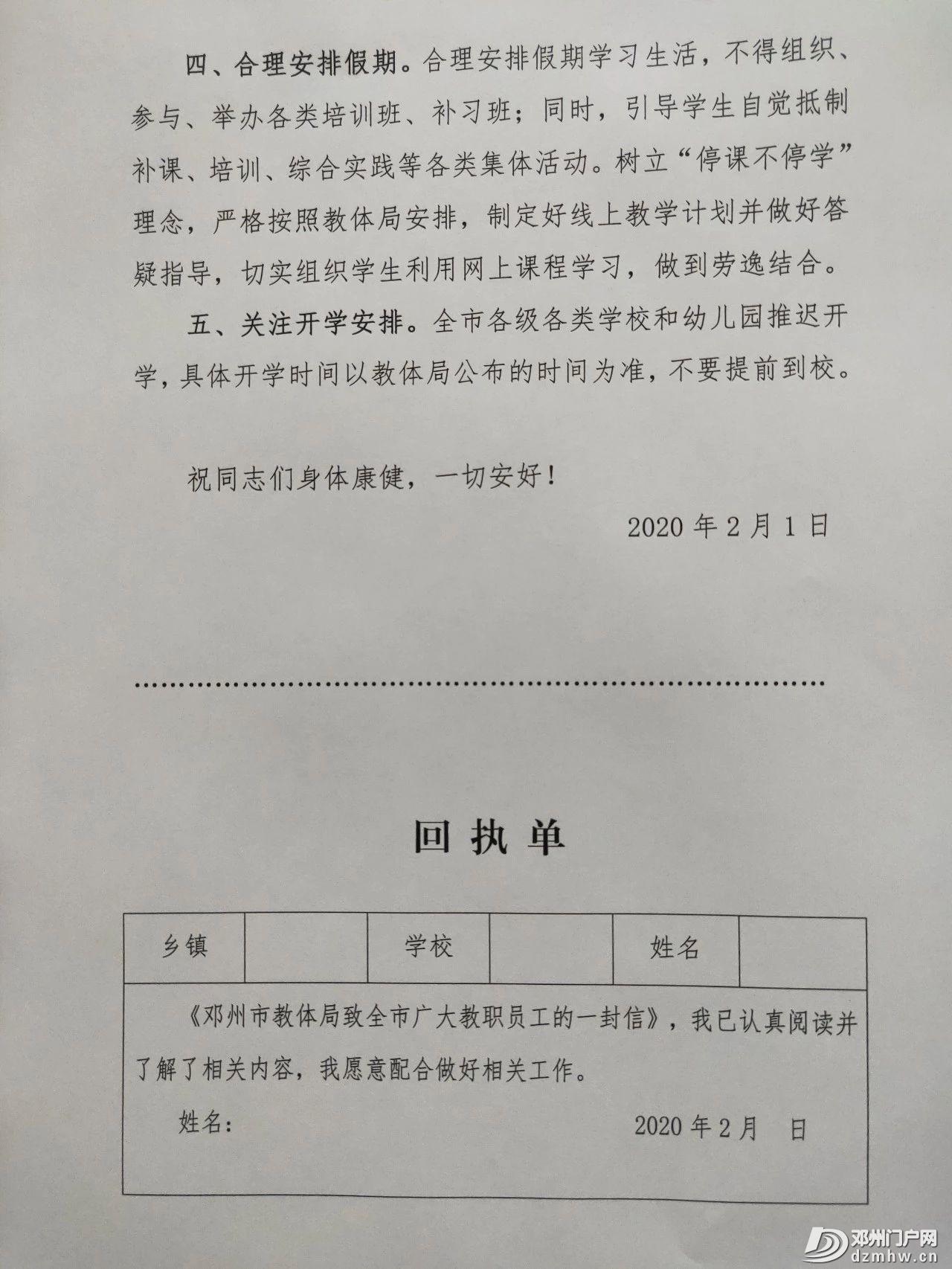 重要提示!邓州市教体局致全市广大教职员工的一封信 - 邓州门户网|邓州网 - 607507729438f888a7b4e0bfbf73e2d6.jpg