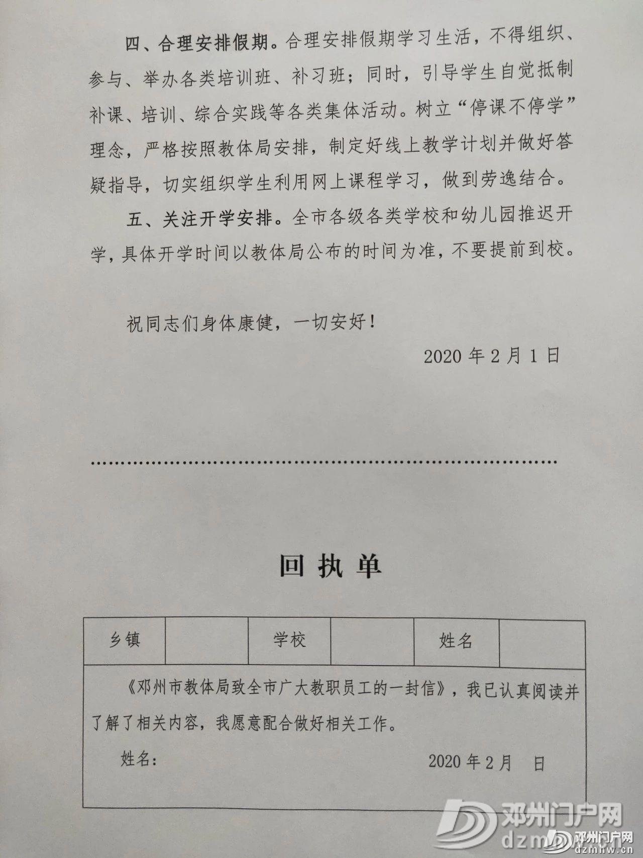 重要提示!邓州市教体局致全市广大教职员工的一封信 - 邓州门户网 邓州网 - 607507729438f888a7b4e0bfbf73e2d6.jpg
