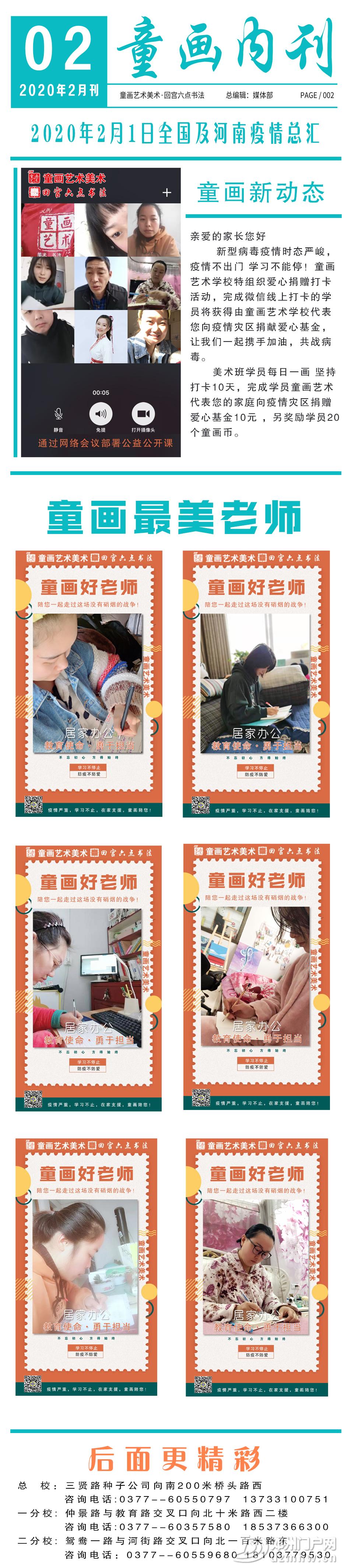 童画线上公益活动课 - 邓州门户网|邓州网 - 02长图2.jpg