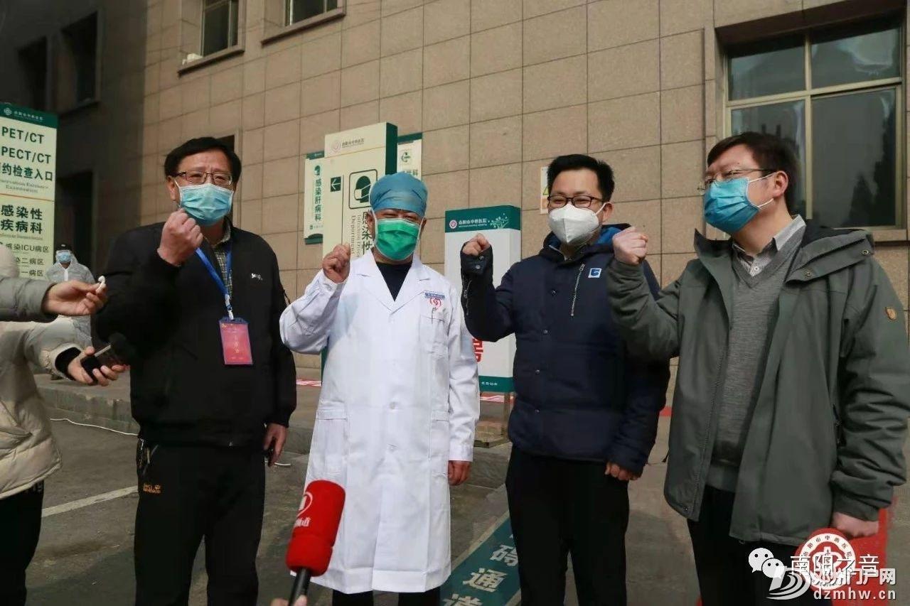 好消息!南阳首例新型肺炎患者今日出院! - 邓州门户网 邓州网 - 41c44a96282af52e20d16936b8896933.jpg