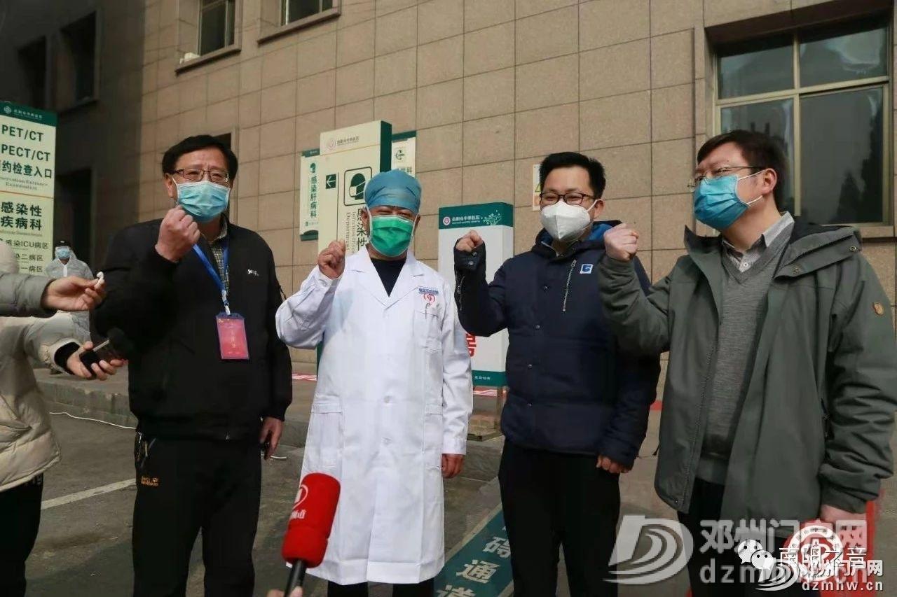 好消息!南阳首例新型肺炎患者今日出院! - 邓州门户网|邓州网 - 41c44a96282af52e20d16936b8896933.jpg