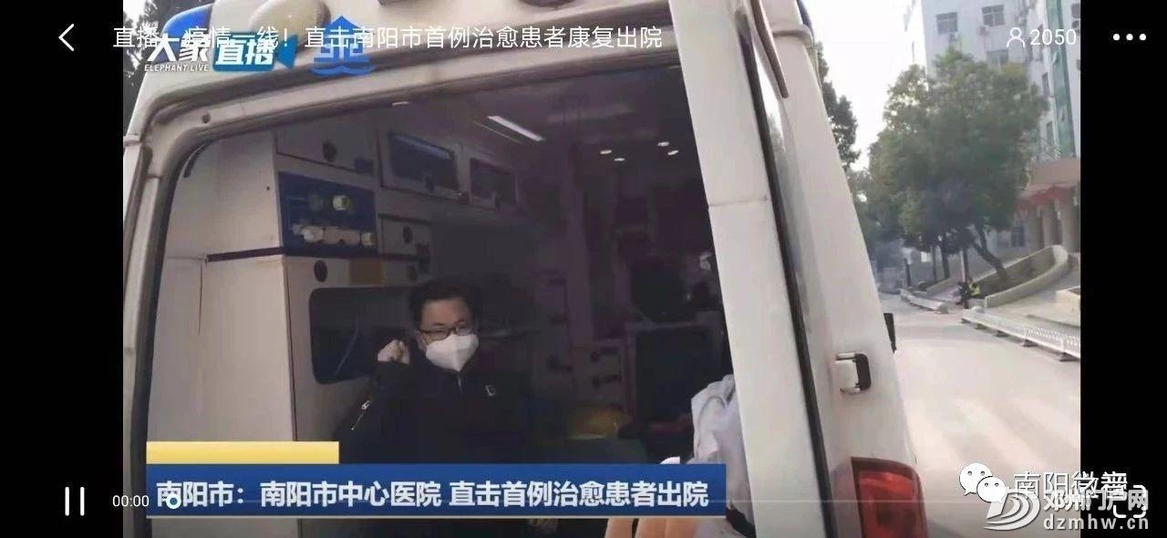 好消息!南阳首例新型肺炎患者今日出院! - 邓州门户网 邓州网 - bef587b7b3881e9b1b417299ba6957a6.jpg
