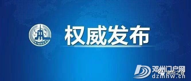 好消息!南阳首例新型肺炎患者今日出院! - 邓州门户网 邓州网 - b64348e1c2d516890b83545ca3e720c7.jpg