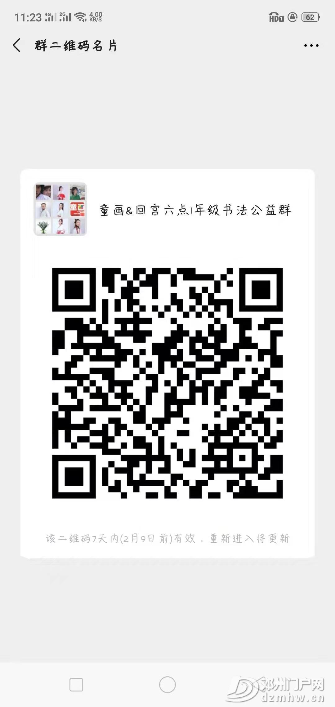 童画线上公益活动课 - 邓州门户网|邓州网 - 11.jpg